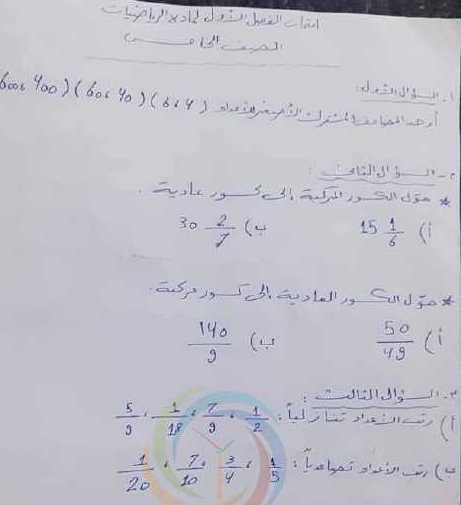 الصف الخامس الرياضيات ورقة امتحان