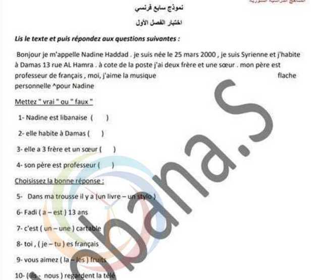 الصف السابع اللغة الفرنسية ورقة امتحان