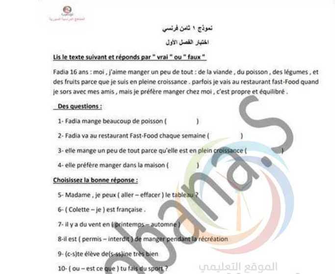 الصف الثامن اللغة الفرنسية نموذج الامتحان النصفي