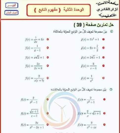 الصف العاشر الرياضيات مجموعة تعريف التابع