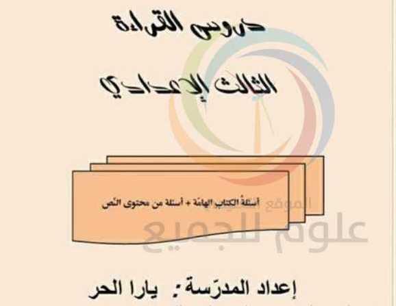 التاسع اللغة العربية حلول دروس القراءة