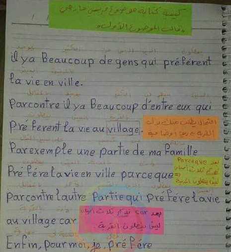 البكالوريا اللغة الفرنسية كيفية كتابة موضوع خارجي