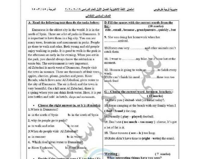 الصف السادس اللغة الانكليزية نماذح امتحانية