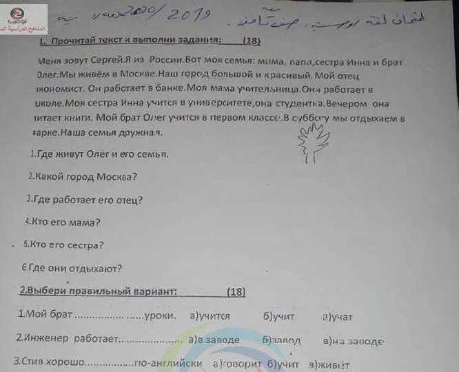 الصف الثامن اللغة الروسية نموذج الامتحان النصفي