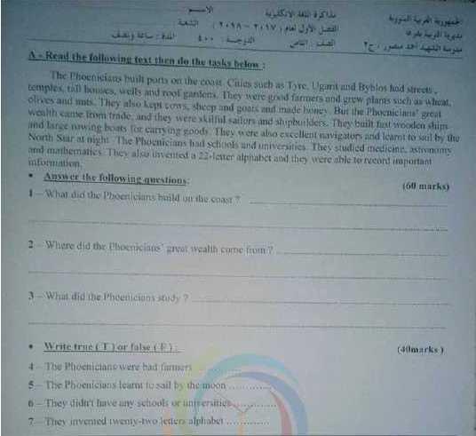 الصف الثامن اللغة الانكليزية نموذج الامتحان النصفي