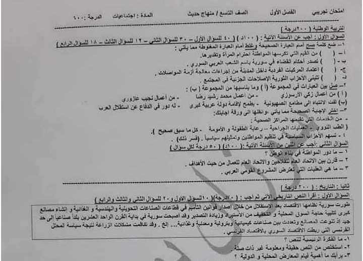 نماذج جغرافيا تاسع سوريا - التاسع الاجتماعيات نموذج اختبار نصفي