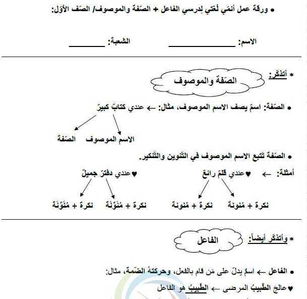 الصف الاول اللغة العربية اوراق عمل