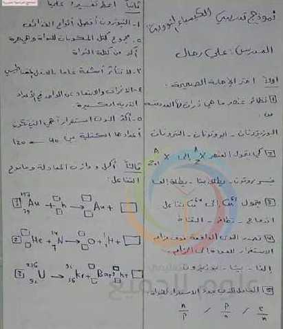 نماذج كيمياء بكالوريا سوريا علمي - البكالوريا العلمي الكيمياء منهاج قديم نماذج تدريبية