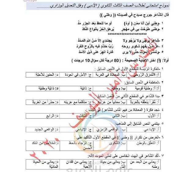 البكالوريا الادبي اللغة العربية نموذج امتحاني