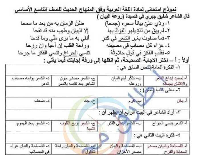 التاسع اللغة العربية حديث نموذجان امتحانيان مع حلهما
