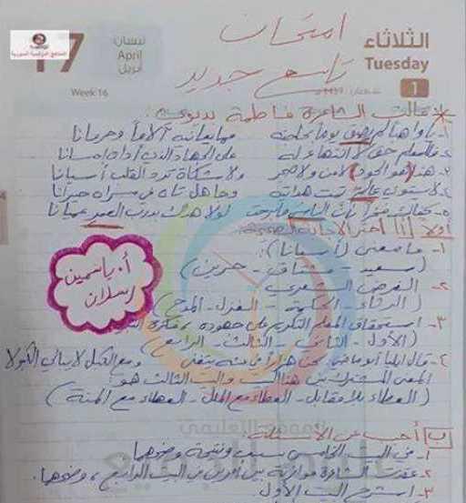 التاسع اللغة العربية المنهج الحديث نموذج للامتحان النصفي