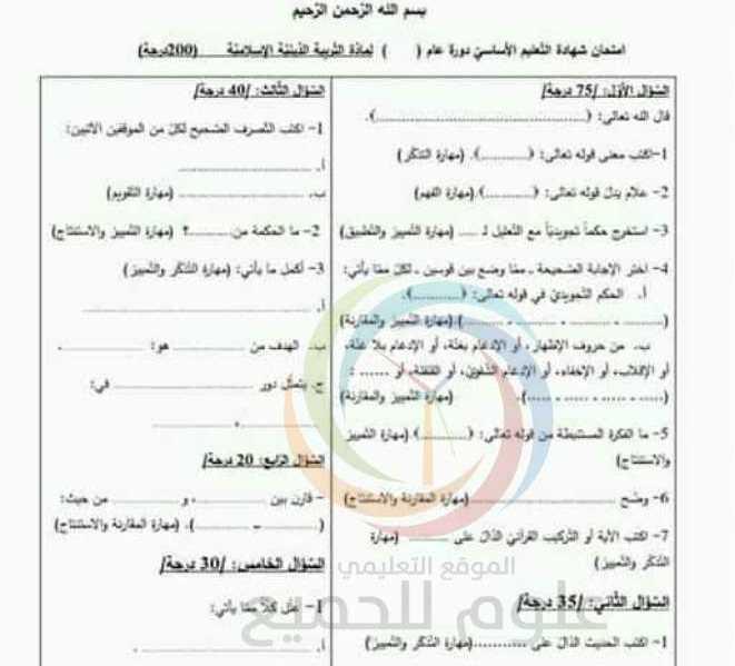 التاسع التربية الاسلامية نموذجين امتحانيين وزاريين