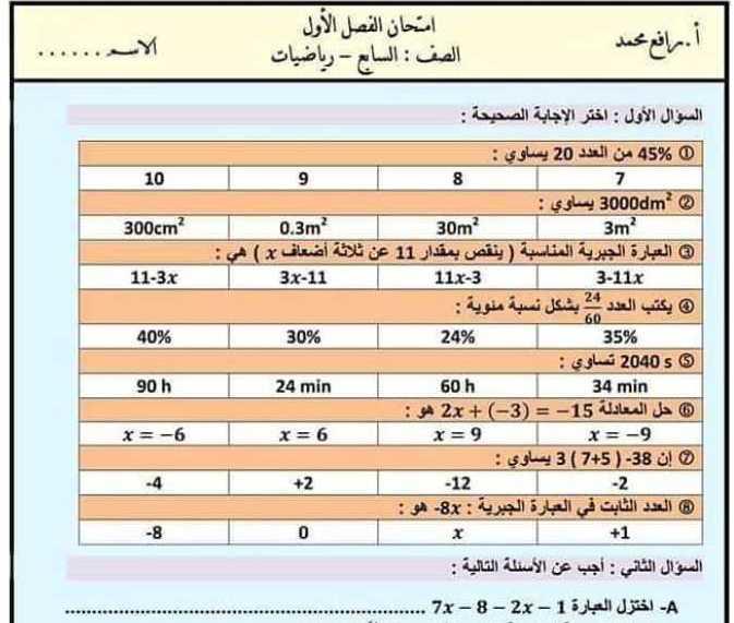 الصف السابع الرياضيات نموذج امتحان