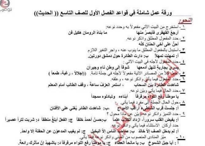 التاسع اللغة العربية ورقـة عمل