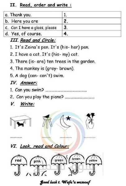 الصف الرابع اللغة الانكليزية نموذج امتحان