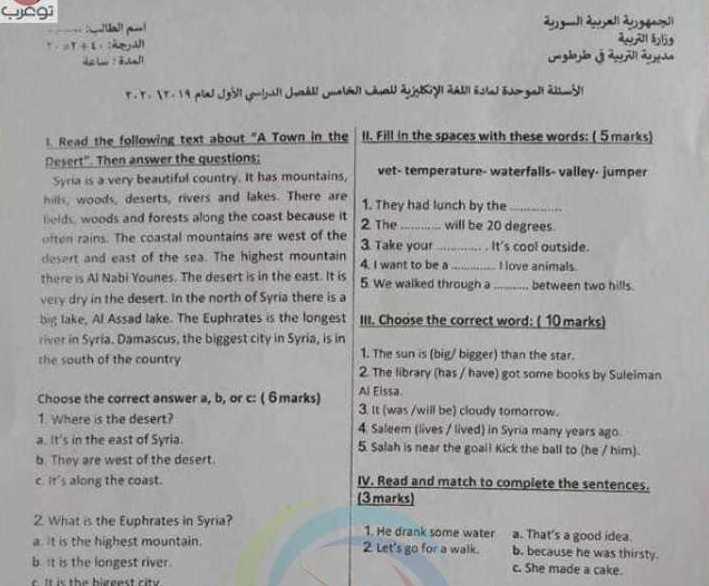 الصف الخامس اللغة الانكليزية أسئلة الامتحان الموحد 2020