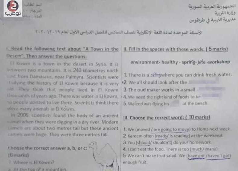 الصف السادس اللغة الانكليزية أسئلة الامتحان النصفي الموحد 2020