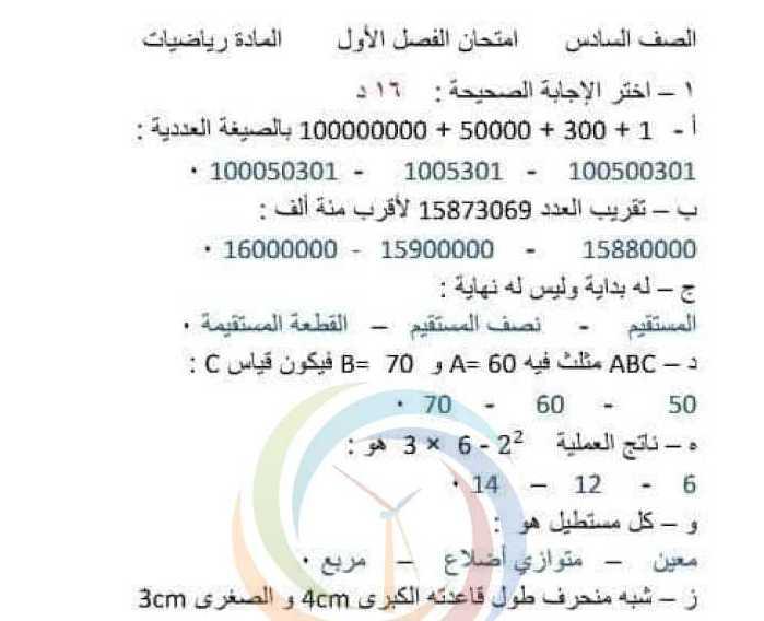 الصف السادس الرياضيات نموذج امتحان