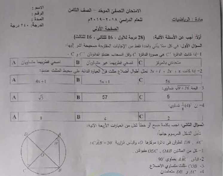 الصف الثامن الرياضيات نموذج امتحان