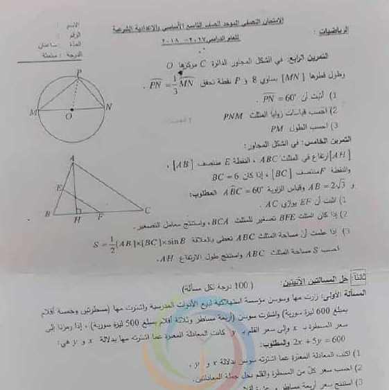التاسع الرياضيات نموذج إمتحان مع الحل