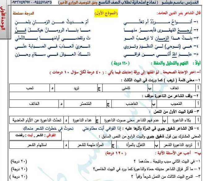 التاسع اللغة العربية خمس نماذج امتحانية
