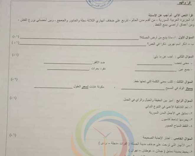 الصف الثالث اللغة العربية نموذج امتحان