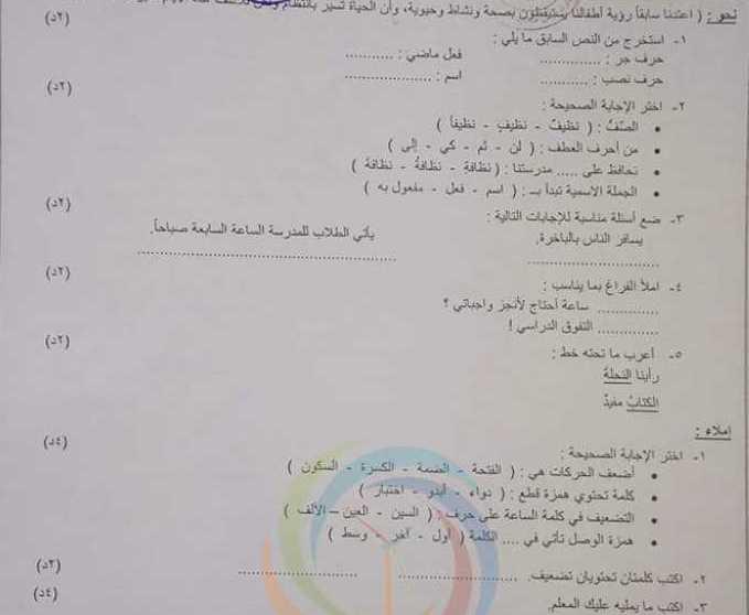 الصف الرابع اللغة العربية نموذج امتحان