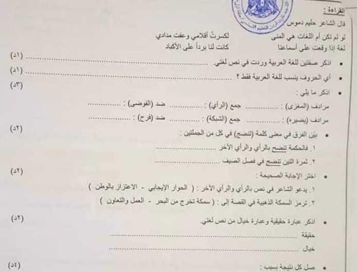 الصف الخامس اللغة العربية نموذج امتحان