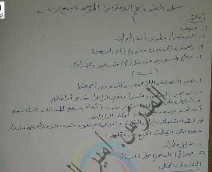 التاسع اللغة العربية حل الامتحان النصفي الموحد 2020