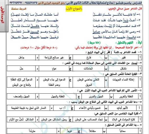 البكالوريا الادبي اللغة العربية نماذج  امتحانية