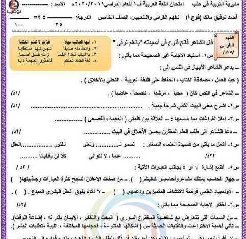 الصف الخامس  قواعد اللغة والإملاء والخط  نموذج امتحان