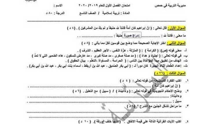 التاسع التربية الإسلاميّة نموذج إمتحاني