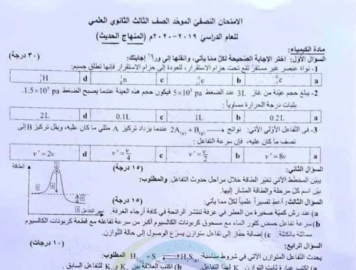 نماذج كيمياء بكالوريا سوريا علمي - البكالوريا العلمي الكيمياء أسئلة الامتحان النصفي الموحّد 2020