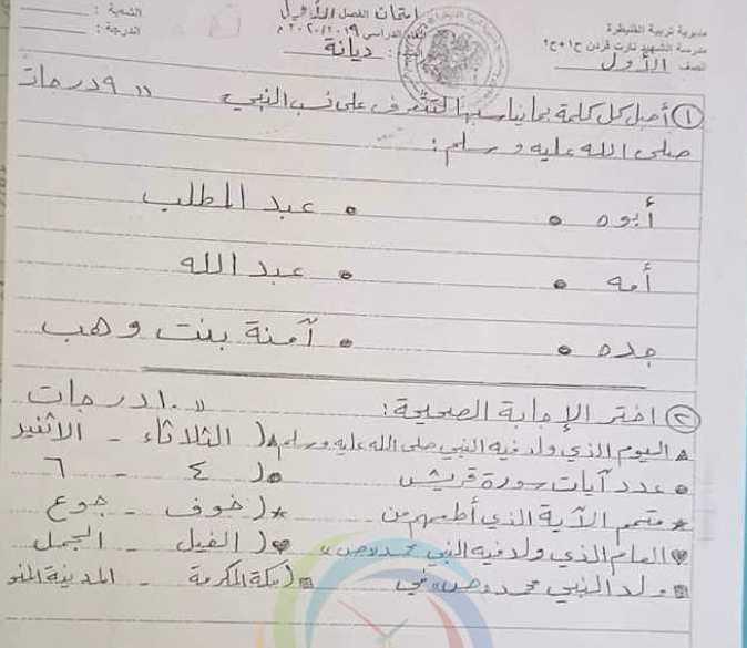الصف الأول التربية الاسلامية نموذج امتحان