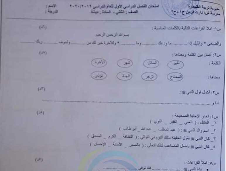 الصف الثاني التربية الاسلامية نموذج امتحان