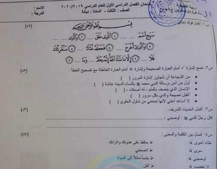 الصف الثالث التربية الاسلامية نموذج امتحان