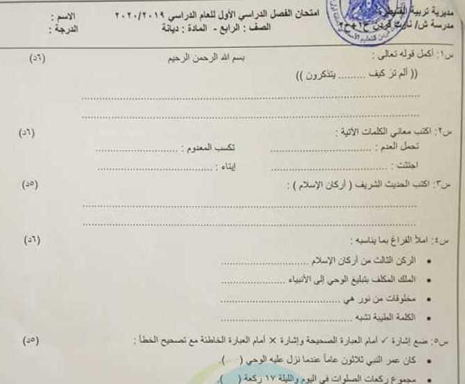 الصف الرابع التربية الاسلامية نموذج امتحان