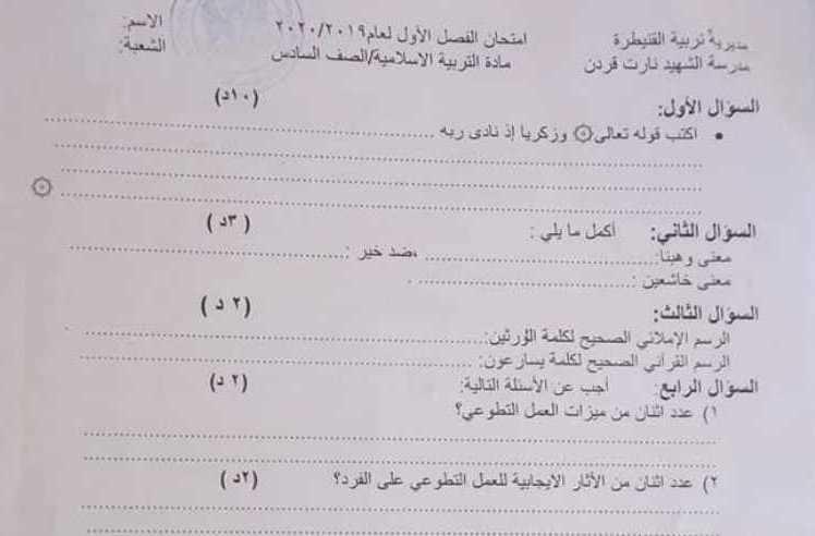 الصف السادس التربية الاسلامية نموذج امتحان