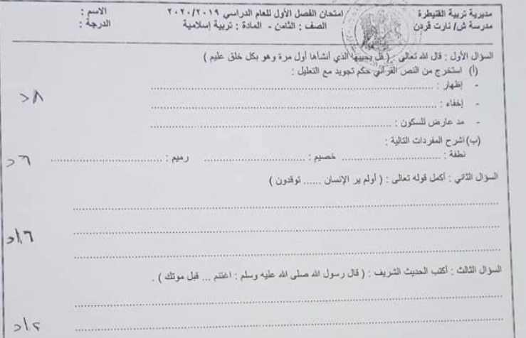 الصف الثامن التربية الاسلامية نموذج امتحان