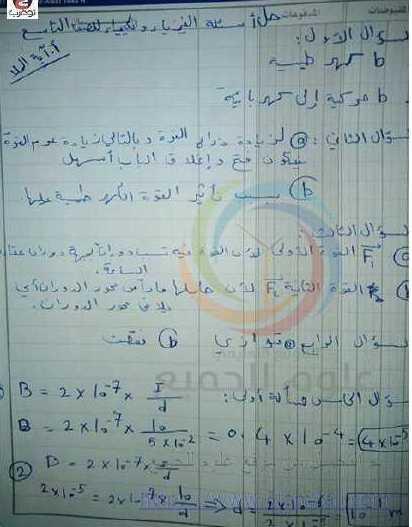 التاسع العلوم العامة حل الامتحان النصفي الموحد2020