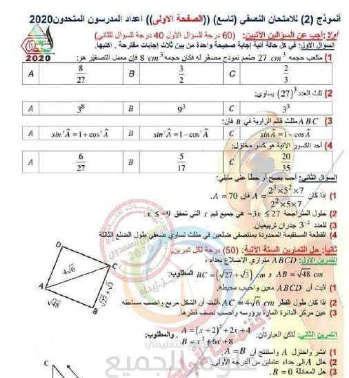 التاسع الرياضيات نموذج للامتحان النصفي 2