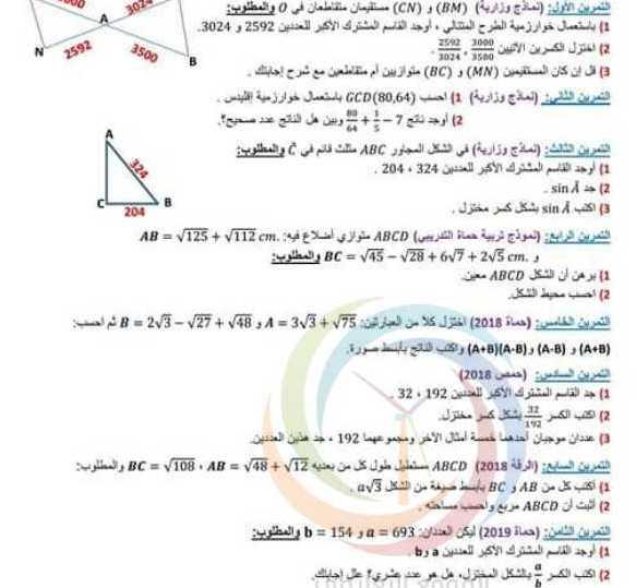 التاسع الرياضيات بنك أسئلة الوحدة الاولى جبر