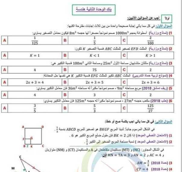 التاسع الرياضيات بنك اسئلة الوحدة الثانية هندسة