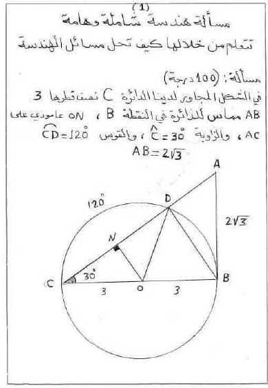 التاسع الرياضيات مسألة هندسة هامة للامتحان النصفي