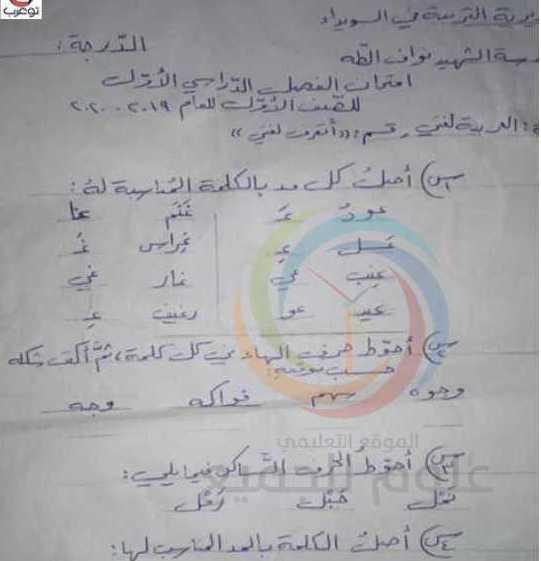 الصف الأول اللغة العربية نماذج أسئلة