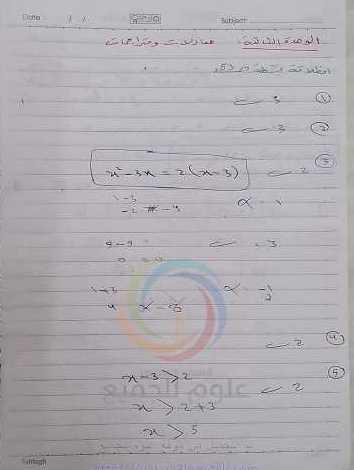 التاسع الرياضيات شرح وحل درس معادلات الدرجة الأولى بمجهول واحد