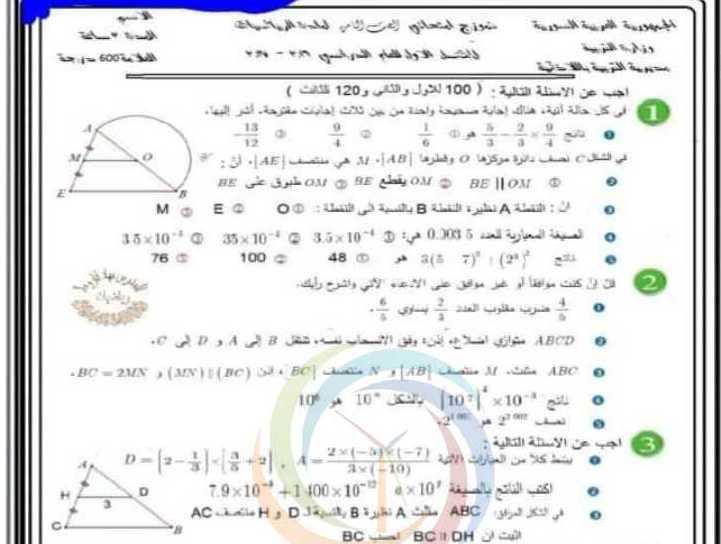 الصف الثامن الرياضيات نموذج امتحاني
