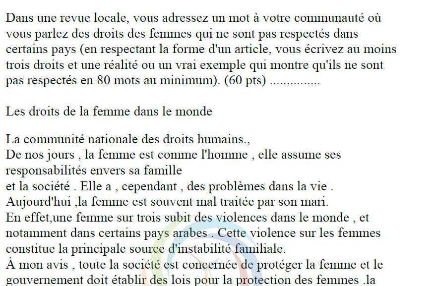 البكالوريا العلمي اللغة الفرنسية موضوع