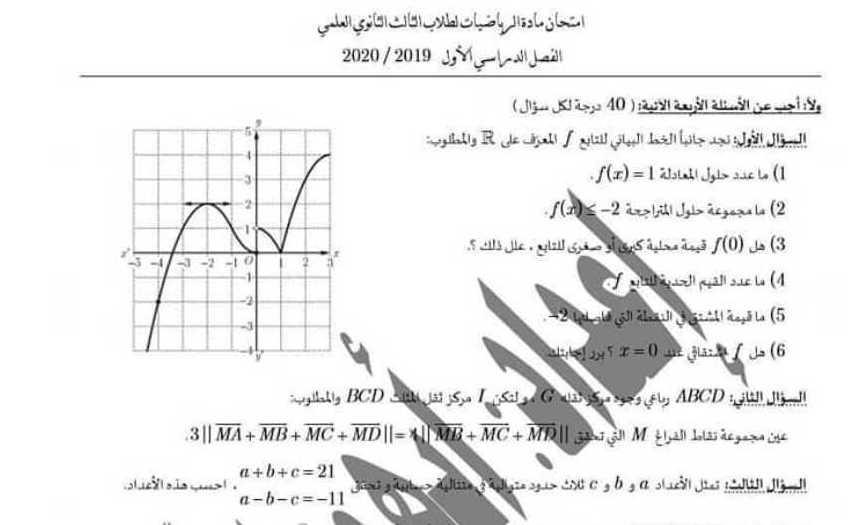 نماذج رياضيات بكالوريا مع الحل - البكالوريا العلمي الرياضيات نموذج امتحان مع الحل
