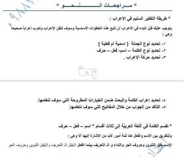 التاسع اللغة العربية مراجعات نحو